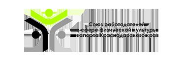 РООР «Союз работодателей ФКиС КК»