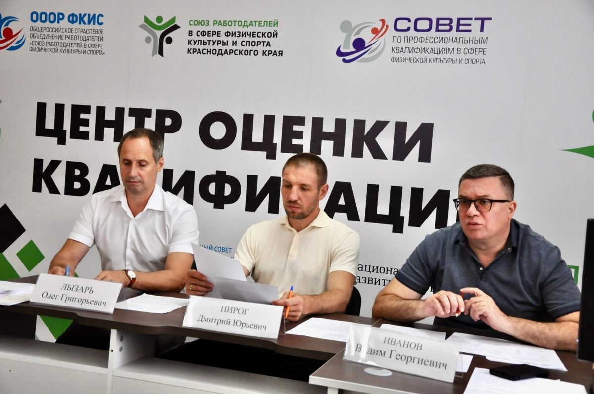 СПК ФКиС организовал рабочую встречу по вопросам подготовки кадров в сфере СПО