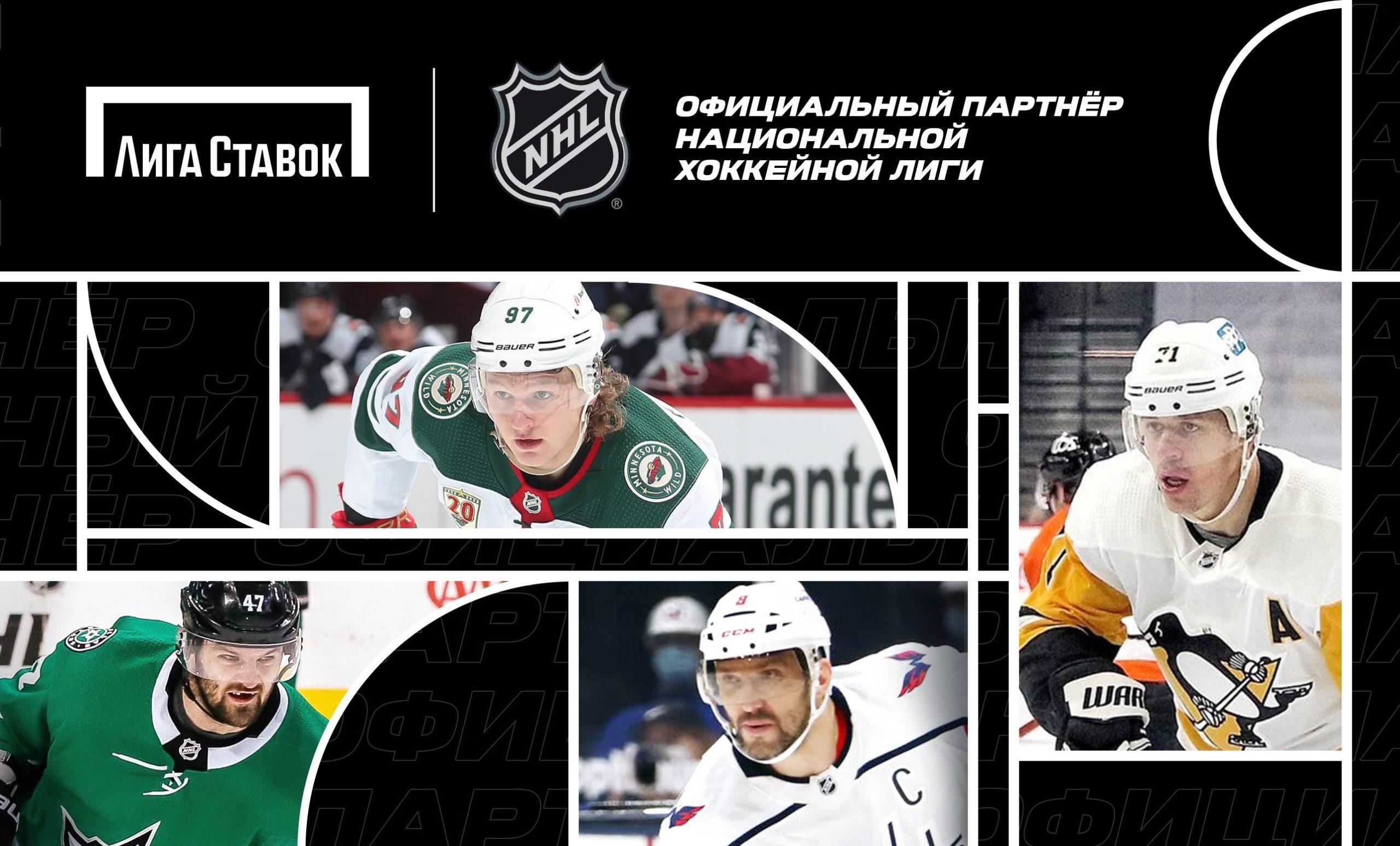 «Лига Ставок» стала официальным партнёром Национальной хоккейной лиги