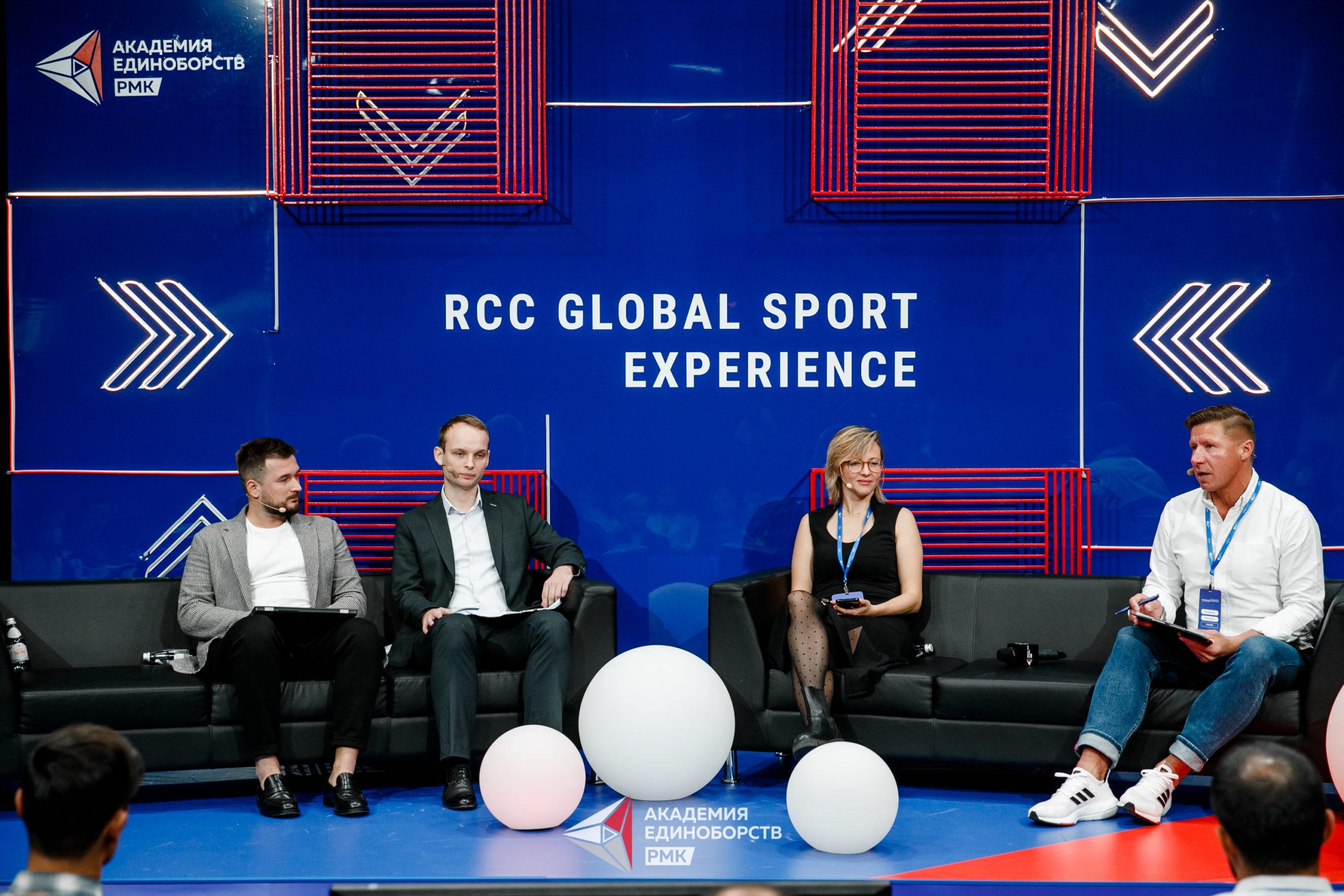 На конференции RCC Global Sport Experience обсудили тренды в создании и функционировании спортивных объектов