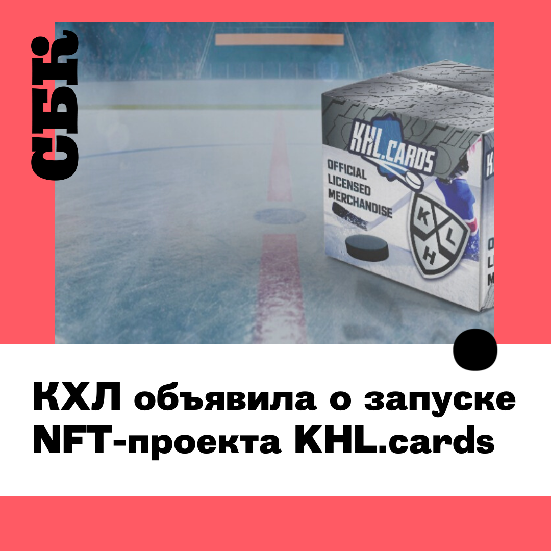 КХЛ объявила о запуске проекта KHL.Cards, болельщики смогут приобрести эксклюзивные NFT-карточки